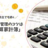 簡単家計管理のコツは引き算家計簿