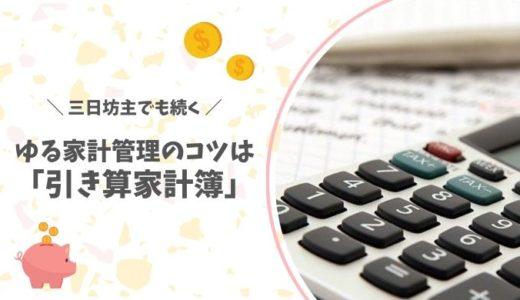「引き算家計簿」で、三日坊主でも家計管理を簡単にする方法