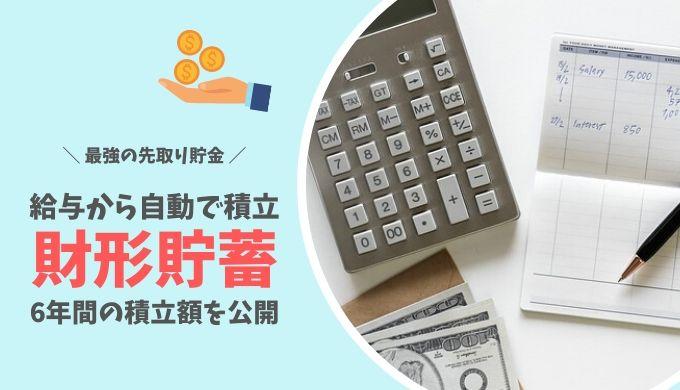 最強の先取り貯金、財形貯蓄を解説