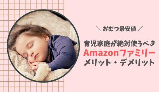 育児家庭が絶対使うべき!Amazonファミリー特典のメリット・デメリット