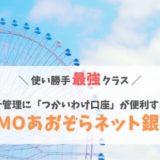 GMOあおぞらネット銀行のメリット・デメリット【つかいわけ口座が家計管理に便利】