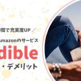 本が聴けるAmazonのサービスAudible(オーディブル)のメリット・デメリット