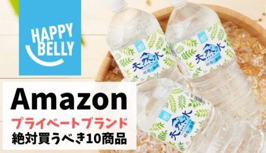 Amazonプライベートブランドの超お得な絶対買うべき商品10選