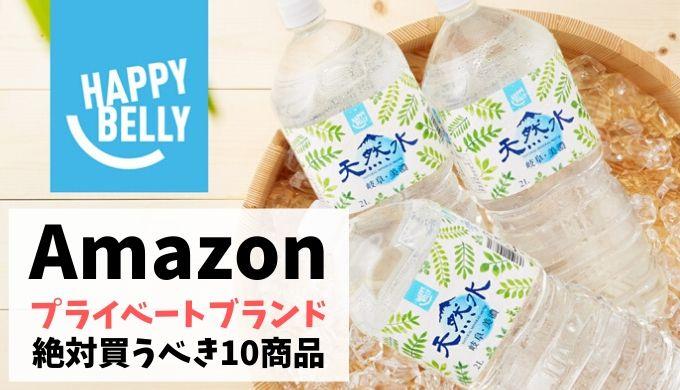 Amazonプライベートブランドおすすめ商品10選