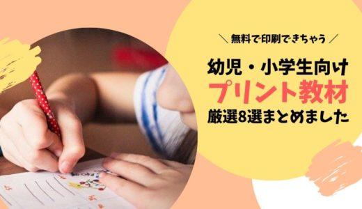 自宅学習に最適な幼児・小学生向け無料プリント教材おすすめ8選