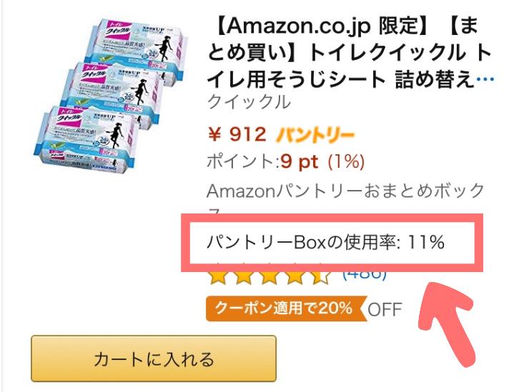 AmazonパントリーのBox使用率の確認方法