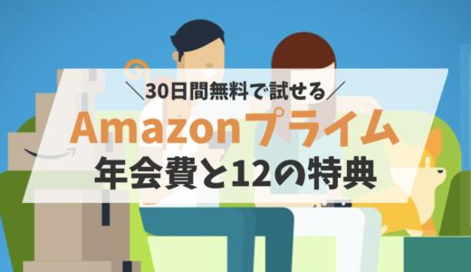 Amazonプライムはどれくらいお得?年会費と12の特典を徹底解説