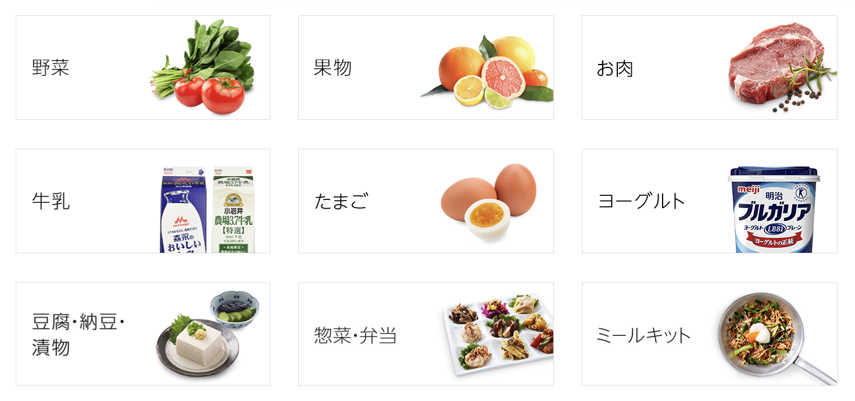 Amazonフレッシュで購入できる生鮮食品の例