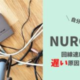 NURO光が遅い時の対処法