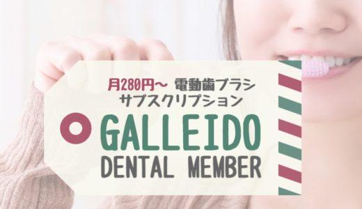 【月280円】電動歯ブラシのサブスク「ガレイドデンタルメンバー」を徹底解説