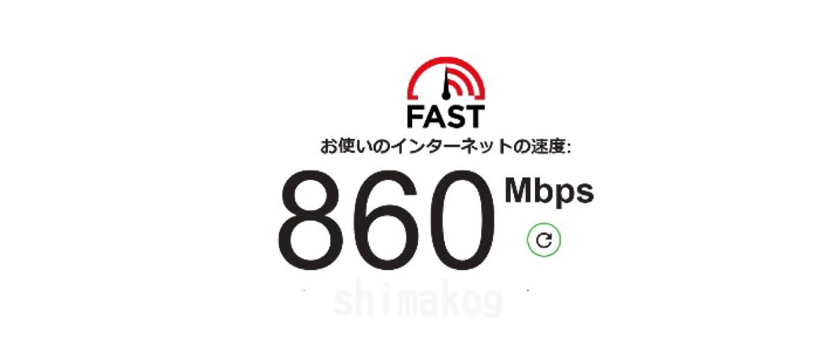 NURO光 有線LAN接続での回線速度 860Mbps