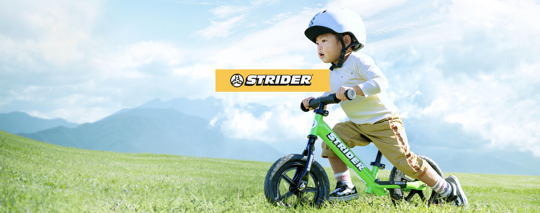 1.5歳から乗れるキックバイク「ストライダー」