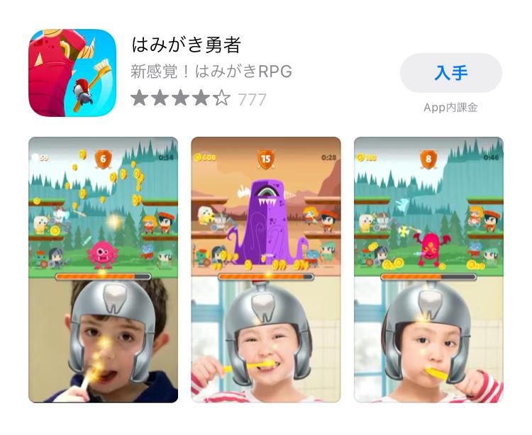 子どもの歯磨き嫌いを克服できる神アプリ!「はみがき勇者」