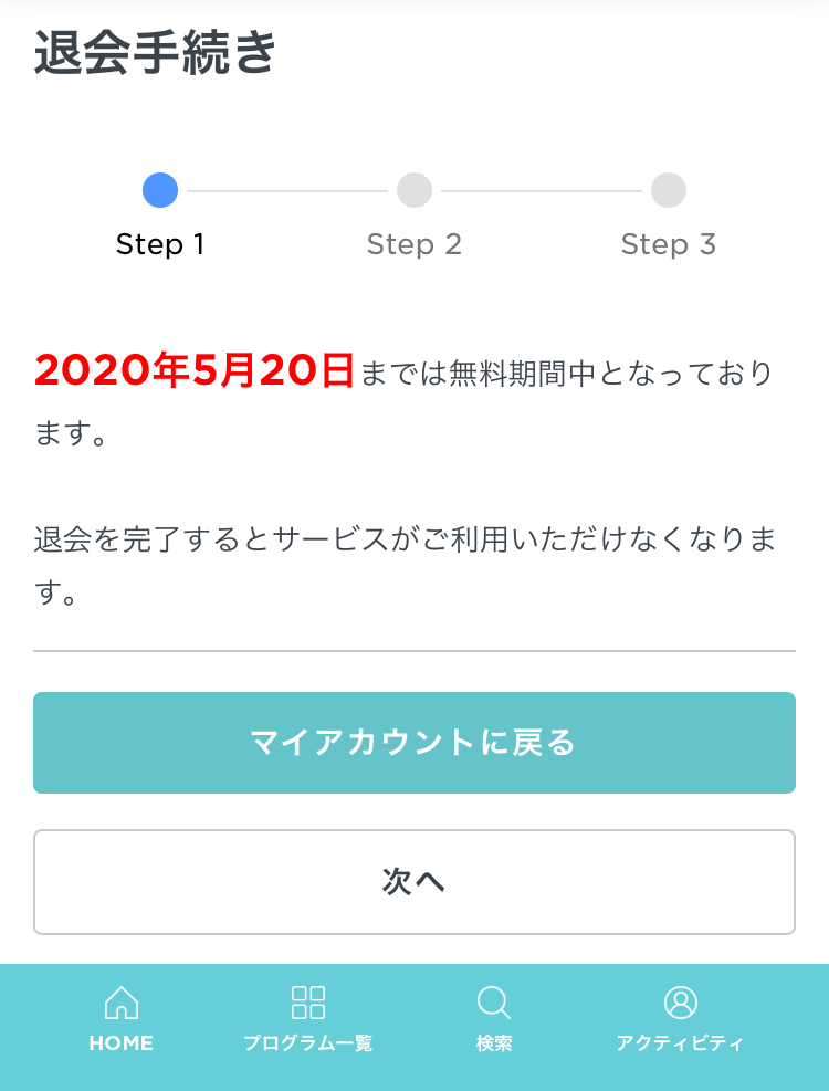 LEAN BODY(リーンボディ)の解約・退会方法③