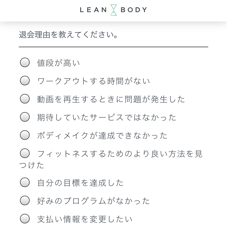 LEAN BODY(リーンボディ)の解約・退会方法④