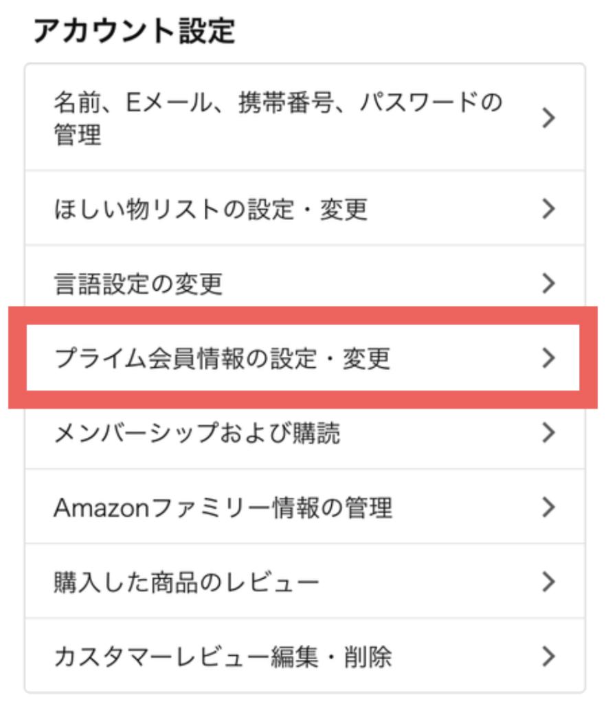 Amazonプライムの解約方法③