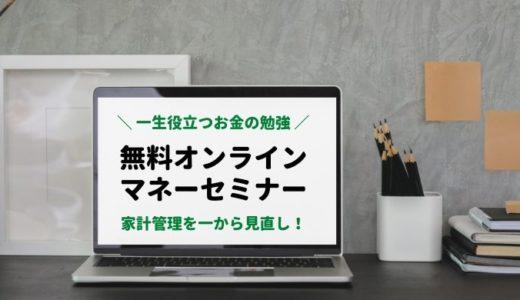 無料オンラインセミナーで「一生役立つ」お金の勉強ができる!