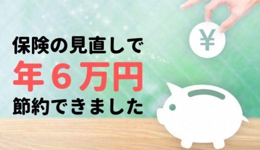 【ほけんガーデン】保険の見直しで年6万円も節約できた体験談
