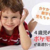 4歳児の知育にポケモンGOが最適だった体験談