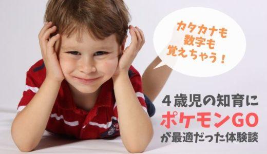 【賛否両論?】4歳児にポケモンGOをやらせてみたら、知育に抜群だった