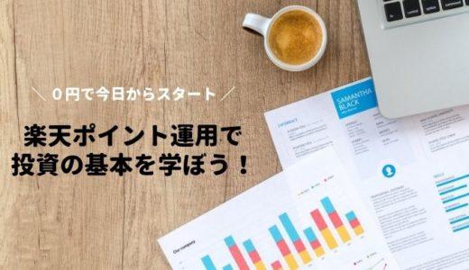【楽天ポイント運用】ポイントを使って投資の基本が0円で学べる!