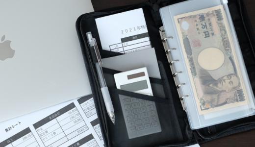 家計管理・資産運用のお役立ちリンク集